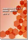 [書籍] 企業技術者のためのポリイミド 高性能化・機能化設計