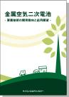 [書籍] 金属空気二次電池 -要素技術の開発動向と応用展望-