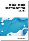 [書籍] 【製本版 + ebook版】 超撥水・超撥油・滑液性表面の技術(第2巻)