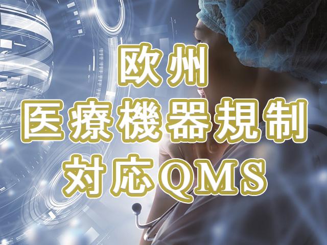 欧州医療機器規制対応QMS