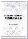 """[書籍] 3極に対応した開発/製造段階における""""同等性評価全集"""""""