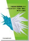 [書籍] 3極当局の指摘事例にみる ラボにおけるデータ記録・管理と電子化への移行