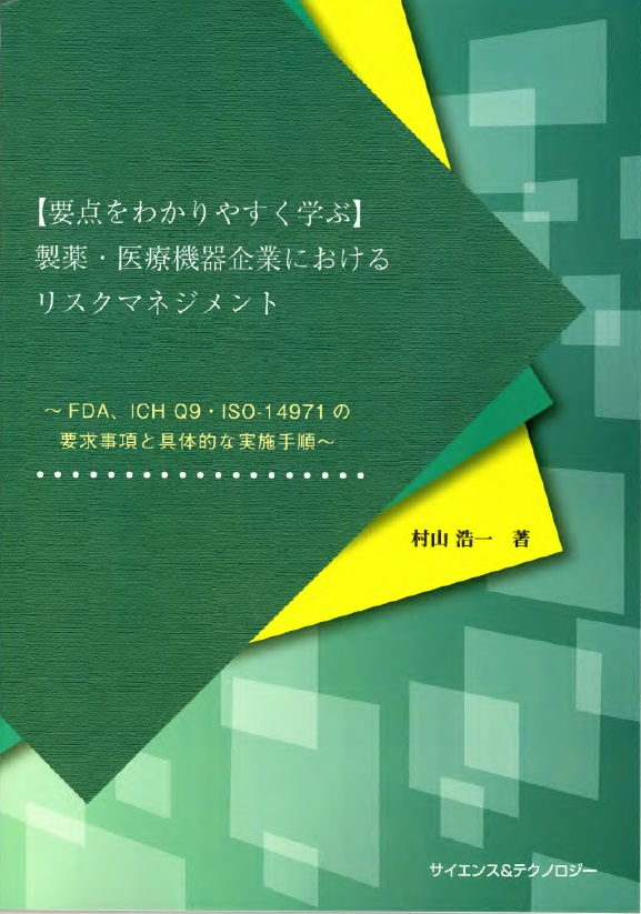 [書籍] 【要点をわかりやすく学ぶ】製薬・医療機器企業におけるリスクマネジメント