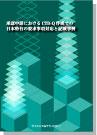 [書籍] CTD-Q作成での日本特有の要求事項対応と記載事例