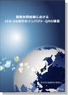 [書籍] 国際共同試験でのICH-E6改訂インパクト・QMS構築