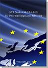 [書籍] GVP Module改訂をふまえたEU Pharmacovigilance規制の実装