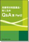 [書籍] 高薬理活性医薬品封じ込めQ&A集 Part2