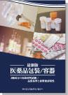[書籍] —最新版— 【 医薬品包装/容器 】 3極局方の包装材料試験/品質基準と材料要求特性