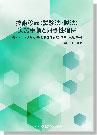 [書籍] 技術移転(試験法・製法)実施手順と同等性確保 ー各ステージ別対応・製造委託先管理(国内/海外)事例ー