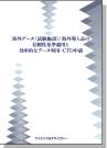 [書籍] 海外データ(試験施設)/海外導入品の信頼性基準適用と 効率的なデータ利用・CTD申請