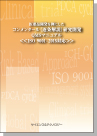 [書籍] 医薬品開発を例にした コンメンタール(逐条解説)研究開発QMSマニュアル <<ISO9001:2015対応>>