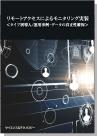 [書籍] リモートアクセスによるモニタリング実装 <タイプ別導入/運用事例・データの真正性確保>