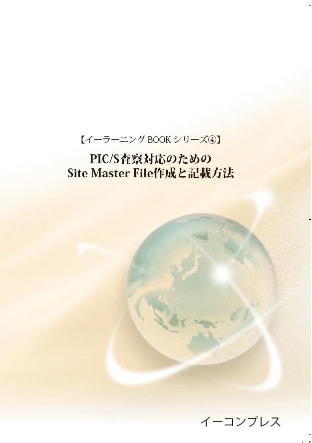 【イーラーニングBOOK4】PIC/S査察対応のためのSite Master File作成と記載方法