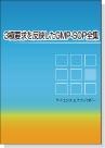 [書籍] 3極要求を反映したGMP-SOP全集