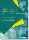 [書籍] ≪統計が苦手な人のための≫ 治験実施/新薬申請時における 分析法バリデーションの妥当性と実施範囲
