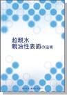 [書籍] 超親水・親油性表面の技術