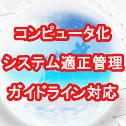 【コンピュータ化システム適正管理ガイドライン対応】コンピュータ化システム管理規程