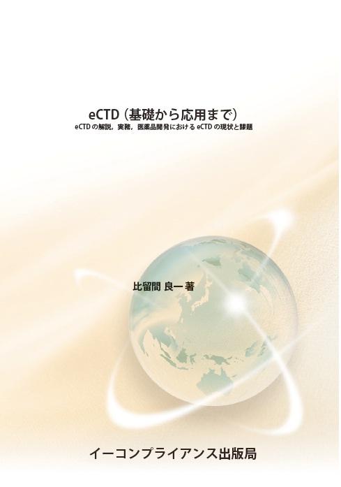 [書籍] eCTD(基礎から応用まで)