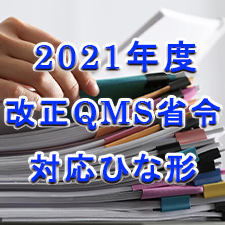MDR-QMS