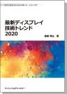 [書籍] <テクニカルトレンドレポート> シリーズ7 【製本版 + ebook】  最新ディスプレイ技術トレンド 2020