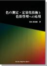 [書籍] 【製本版 + ebook】 色の測定・定量化技術と色彩管理への応用