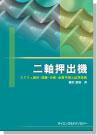 [書籍] 二軸押出機スクリュ設計・分散品質予測と応用技術
