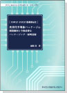 [書籍] <FOWLP・FOPLP・混載部品化>先端PKGと封止技術