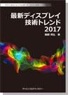 [書籍] <テクニカルトレンドレポート> シリーズ2 最新ディスプレイ技術トレンド2017