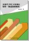 [書籍] 次世代FPCの市場と材料・製造技術動向
