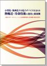 [書籍] 小型化・集密化する電子デバイスを支える 熱輸送・冷却技術の進化と新展開