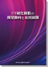 [書籍] UV硬化樹脂の開発動向と応用展開