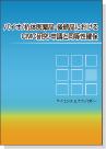 [書籍] バイオ・後続品CMC研究・申請と同等性確保