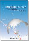 [書籍] 国際共同治験とモニタリング〜なぜ、この記録は必要か
