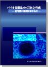 [書籍] バイオ医薬品のCTD-Q作成-妥当性の根拠とまとめ方-