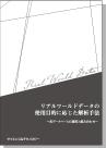 [書籍] リアルワールドデータの使用目的に応じた解析手法 -各データベースの選択と組み合わせ-