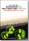 [書籍] PIC/S GMPに基づく微生物学的品質管理レベルと 3極局方の規格設定/試験法・バリデーション