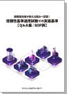 [書籍] 【製本版+ebook版】 実務担当者が抱える悩みへ回答! 『信頼性基準適用試験での実施基準【Q&A集/SOP例】』