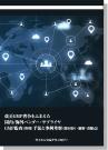 [書籍] 改正GMP省令をふまえた 国内/海外ベンダー・サプライヤGMP監査(管理)手法と 事例考察(聞き取り・観察・着眼点)