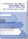 [書籍] マイクロリアクター/フロー合成による 反応条件を最適化した導入と目的に応じた実生産への適用