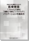 [書籍] QMS/ISO要求をふまえた 医療機器 「プロセス」「洗浄」「滅菌」「包装」「ソフトウェア」 バリデーションの進め方