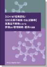 [書籍] 【ICH M7変異原性/Q3D元素不純物・E&L試験等】 医薬品不純物における 評価及び管理戦略・運用の実際