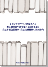 [書籍] 【 ポジティブリスト制度導入 】 改正食品衛生法で変わる対応事項と 食品容器包装材料・食品接触材料の規制動向