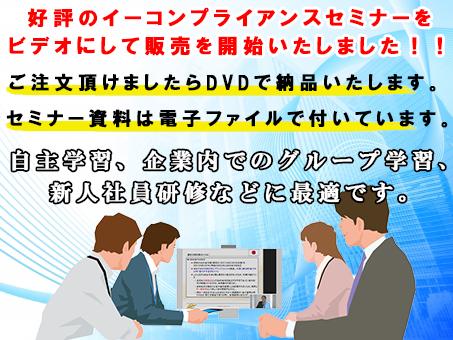 【セミナービデオ】ER/ES指針、21 CFR Part 11対応セミナー