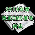 【2019年度改正QMS省令対応】QMSひな形一式(予約受付中)