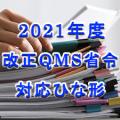 【2021年度改正QMS省令対応】マネジメントレビュ規程、様式