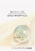 [書籍] 【超入門シリーズ1】コンピュータバリデーション