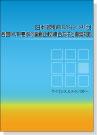 [書籍] 【日本・欧州(PIC/S)・アメリカ】 各国GMP要求の徹底比較・適合方法と査察対応