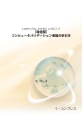 [書籍] 【改定版】 コンピュータバリデーション実施の手引き