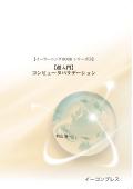 【イーラーニングBOOK1】【超入門】コンピュータバリデーション