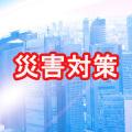 【災害対策】災害対策ポリシー